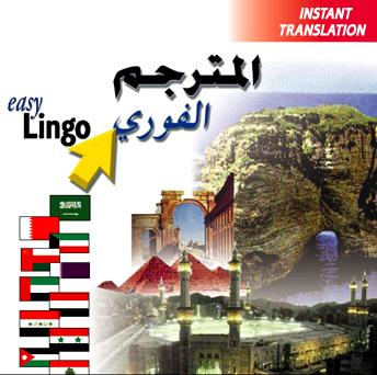 تحميل برنامج للترجمة بمجرد مرورك