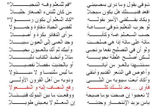 شعر أحمد شوقي قم للمعلم 11