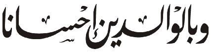 الكتابة العربية وفن الخط العربي 52202_1218628004