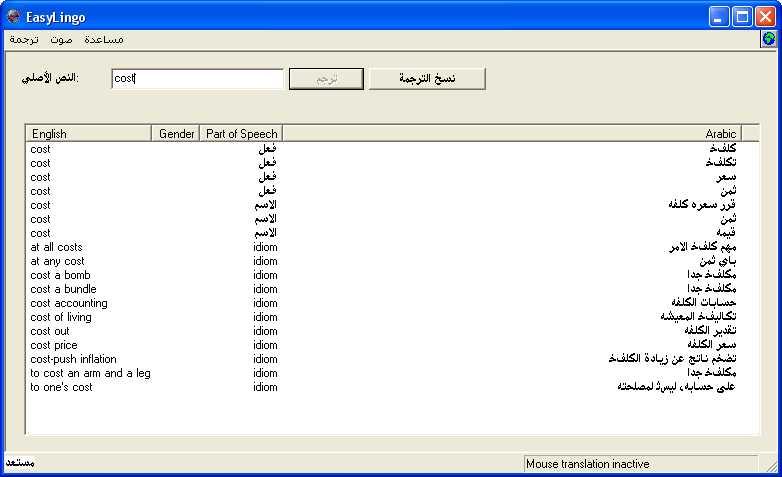 ايزي لينجو برنامج easy lingo للترجمة الفورية